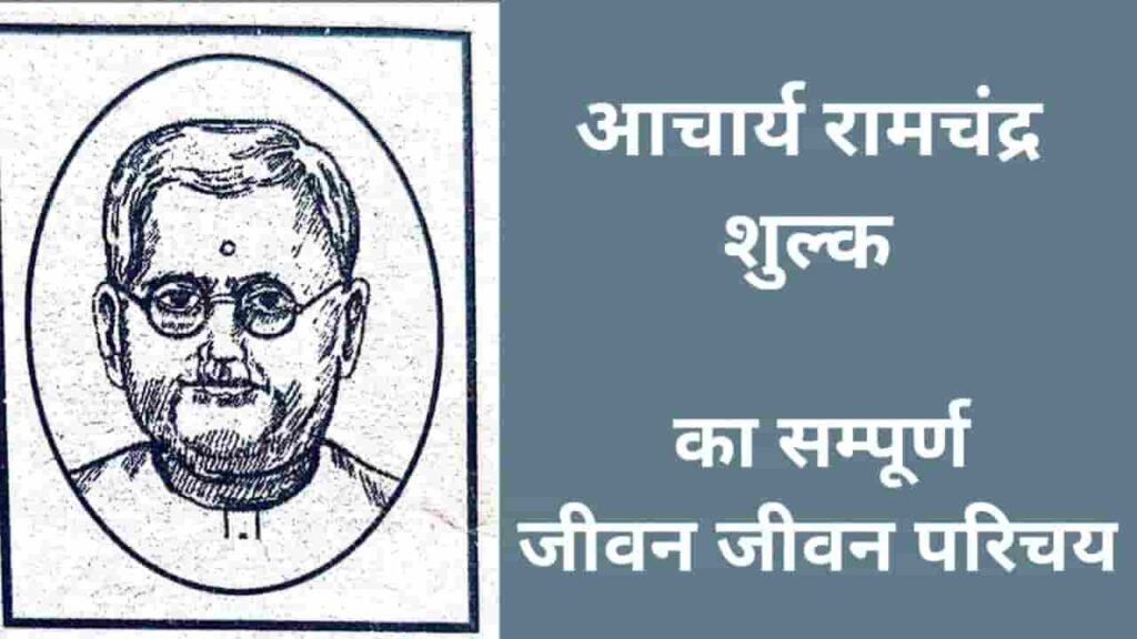 आचार्य रामचंद्र शुक्ल